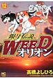 銀牙伝説 WEED オリオン (12)