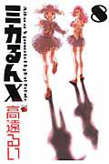 『ミカるんX』高遠るい