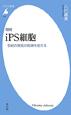 iPS細胞<増補> 世紀の発見が医療を変える
