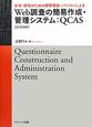 Web調査の簡易作成・管理システム:QCAS CD-ROM付 教育・研究のための携帯電話・パソコンによる