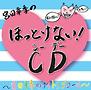 DJCD「宮田幸季のほっとけない!CD ~宮田幸季のNight Love Call~」