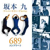 坂本九『坂本九アニバーサリー・ベスト~689コンプリート』