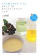 自然素材で美肌をつくる!スキンケア&ボディトリートメントレシピ