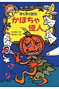 ぞくぞく村のかぼちゃ怪人
