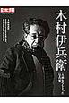 木村伊兵衛 日本のこころ189 人間を写しとった写真家