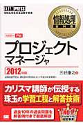 プロジェクトマネージャ 対応区分PM 2012