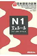 日本語能力試験 N1 文のルール 文字・語彙・文の文法