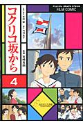 コクリコ坂から フィルム・コミック