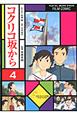 コクリコ坂から フィルム・コミック (4)
