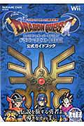 ドラゴンクエスト1・2・3 公式ガイドブック ファミコン&スーパーファミコン