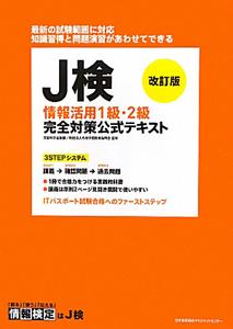 J検 情報活用 1級・2級 完全対策公式テキスト<改訂版>