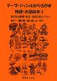 テーマ・ジャンルからさがす物語・お話絵本 子どもの世界・生活/架空のもの・ファンタジー/乗り物/笑い話・ユーモア (1)