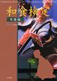 和食検定 実務編 Textbook for the Japanese
