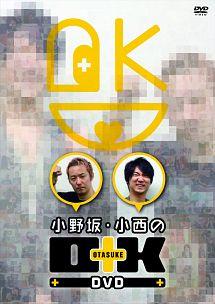 小野坂・小西のO+K