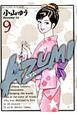 AZUMI-あずみ- (9)