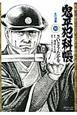 鬼平犯科帳<コンパクト版> 女の道義 (50)