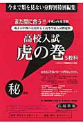 高校入試 虎の巻<広島県版> 平成24年