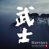 シーシー ワイナンズ『武士~もののふ/Warriors』