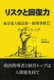 リスクと回復力 東京電力福島第一原発事故から学ぶリーダーシップ