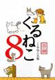 くるねこ (8)