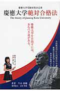 慶應大学 絶対合格法