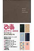 ぴあダイアリー 2012
