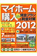 マイホーム購入 ガッチリ得する資金プランと税金対策 2012