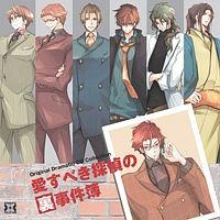 Dramatic CD Collection 愛すべき探偵の裏事件簿