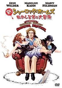 マデリーン・カーン『新シャーロック・ホームズ/おかしな弟の大冒険』