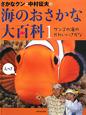 さかなクンと中村征夫の海のおさかな大百科 サンゴの海のかわいいさかな (1)