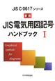 JIS電気用図記号ハンドブック<新版> JIS C 0617シリーズ (1)