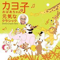 カヨ子おばあちゃんの元気なクラシック