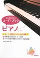 ピアノ 初心者のためのコード・ブック 各コード、3種類ずつの押さえ方を掲載