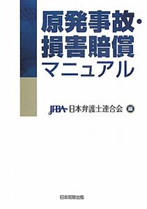 原発事故・損害賠償マニュアル