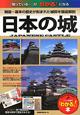 日本の城 戦国~幕末の歴史が刻まれた城郭を徹底解剖 「知っている・・・」が「わかる!」になる