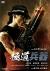 極道兵器[BBBN-1070][DVD]