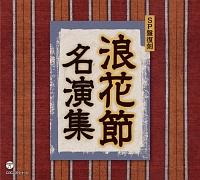 SP盤復刻 浪花節名演集
