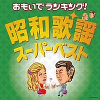 おもいでランキング! 昭和歌謡・スーパーベスト
