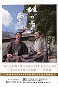 坂の上の雲 第3部 NHKスペシャルドラマ・ガイド