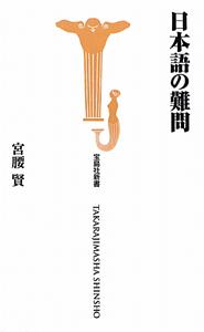 『日本語の難問』宮腰賢