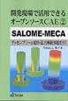 SALOME-MECA アッセンブリ—の変形・応力解析実践ガイド 開発現場で活用できるオープンソースCAE2