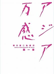 坂口憲二私旅行 アジア万感 第一章