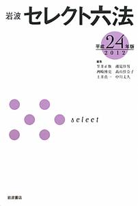 中川丈久『岩波セレクト六法 平成24年』
