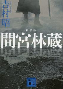 間宮林蔵<新装版>