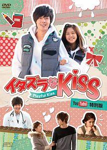 イタズラなKiss~Playful Kiss YouTube特別版