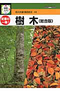 検索入門 樹木<総合版>