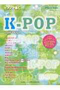 ピアノで弾く K-POP~MR.TAXI~
