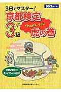 3日でマスター!京都検定 3級 虎の巻 学習に役立つチェックシート付き!