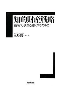 丸島儀一『知的財産戦略』