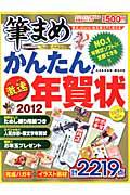 筆まめ かんたん!激速年賀状 CD-ROM付 2012